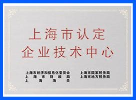 上海市认定企业技术中心