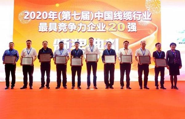 上海起帆电线再次登榜2020年中国线缆行业具竞争力企业20强