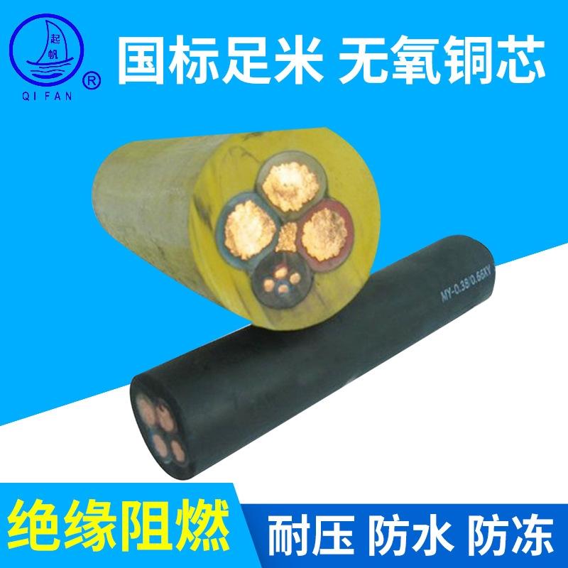 煤矿橡套电缆