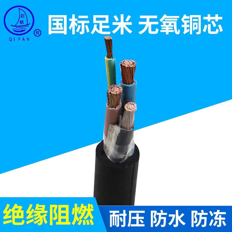 3*16+1*6 3+1重型橡套电缆