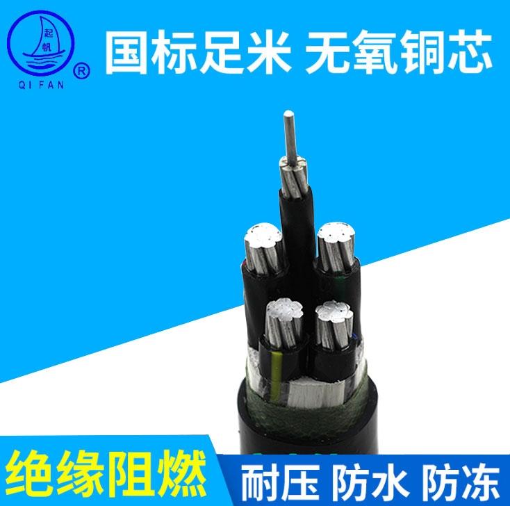 YJLHV 4*50+1铝合金电缆