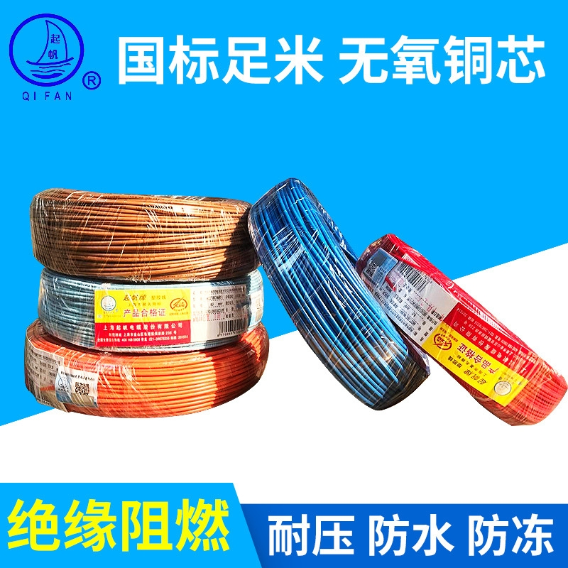 RV2.5多股铜芯软线