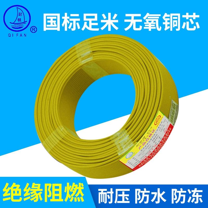 ZB-BV 10阻燃铜芯绝缘电缆