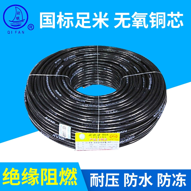RVVP2*0.5电缆屏蔽电线
