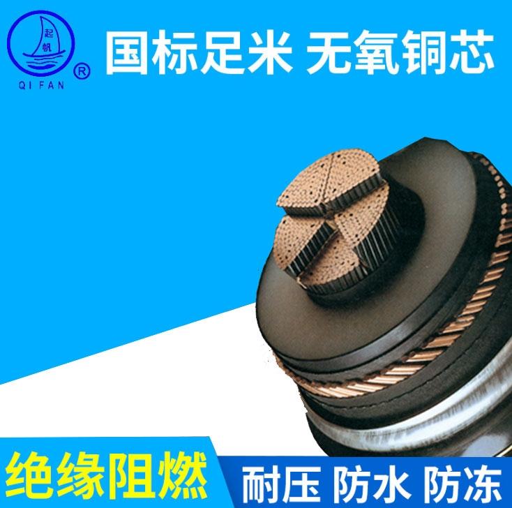 YJLW03电线电缆