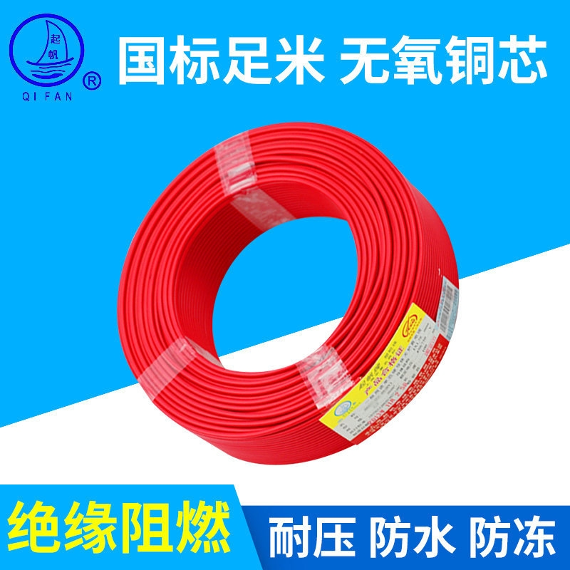 WDZB-BYJ10低烟无卤阻燃电缆