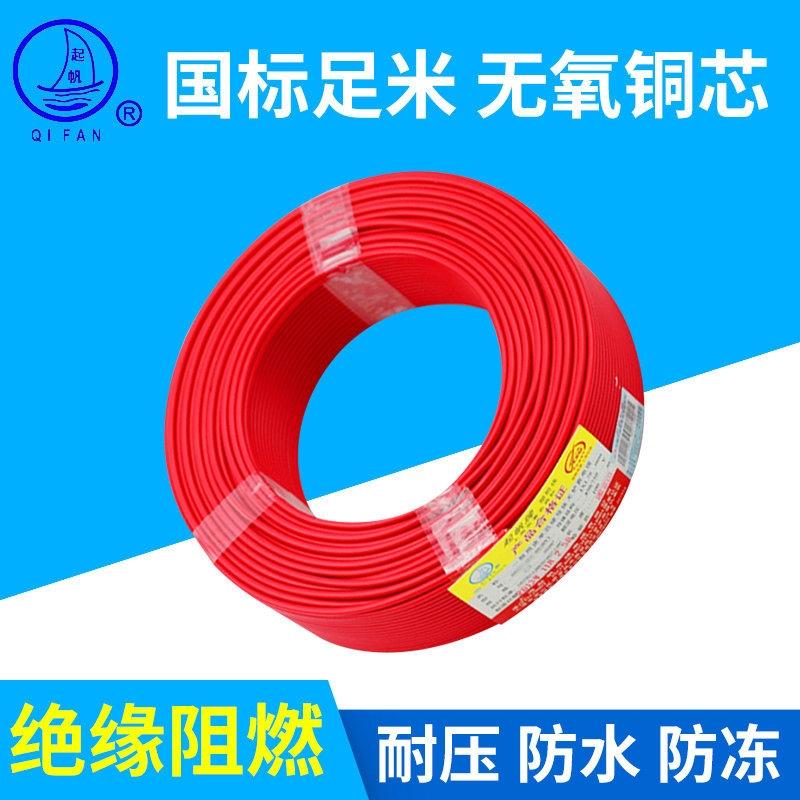 ZBN-BV6 耐火绝缘铜芯电缆