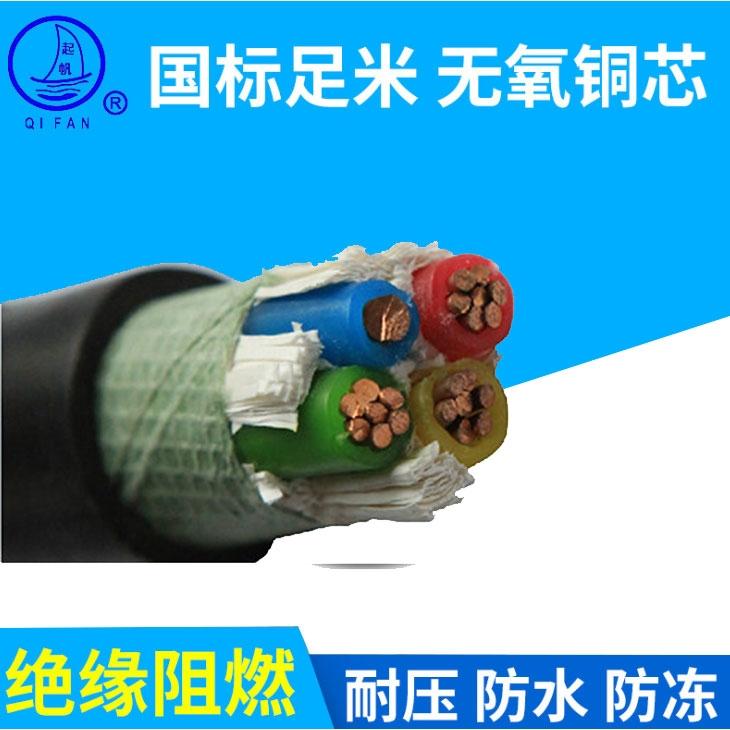 YJV起帆电力电缆