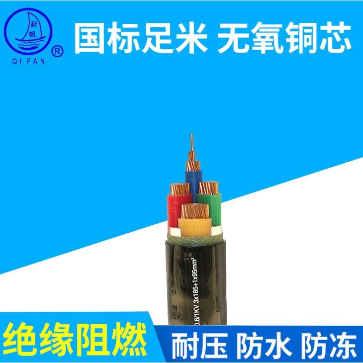 YJV3*1 8*5+1起帆电缆