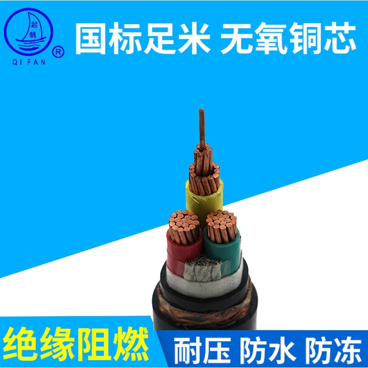 ZA-CYJV 3*50起帆电缆